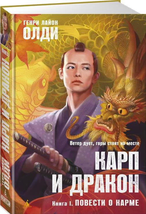 Carp & Dragon. Book 1: Tales of Karma